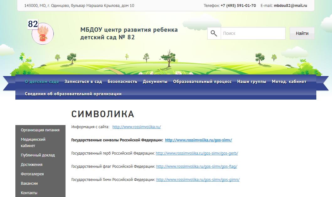 МБДОУ центр развития ребенка детский сад № 82