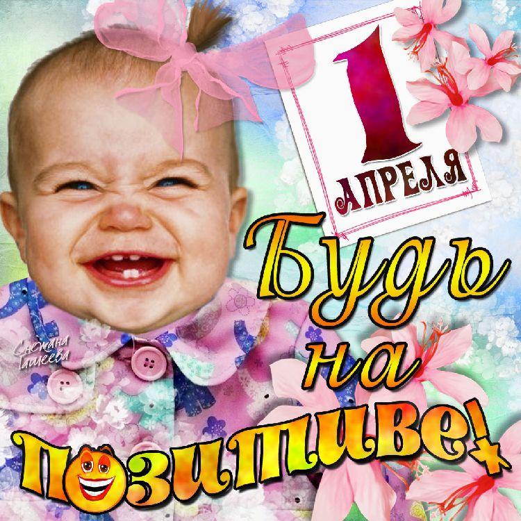 1 апреля День смеха Картинки Поздравления
