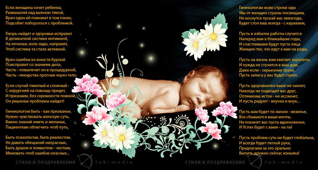 5 мая. День акушера. Поздравление гинекологу