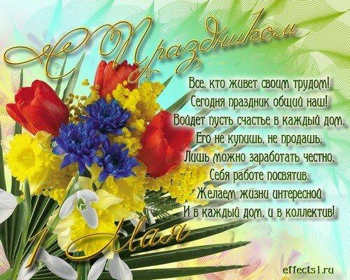 С праздником мая! Интересной жизни вам! открытка поздравление картинка