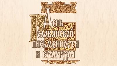 Открытки. 24 мая – День славянской письменности и культуры. С праздником!