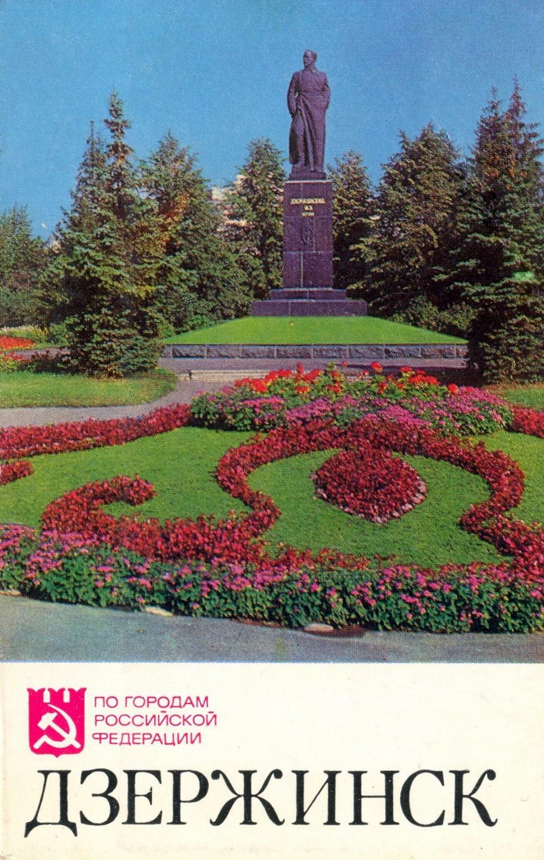 ZAVODFOTO / История городов России в фотографиях: Дзержинск в 1975 году