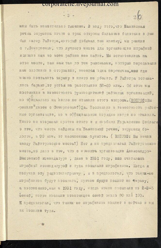 П-7, оп.1, д.626, 008.jpg