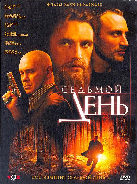 Седьмой день (2005/DVDRip)