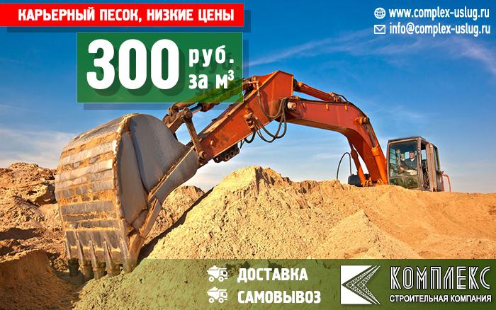 Карьерный песок, цена от 300 рублей за куб.метр