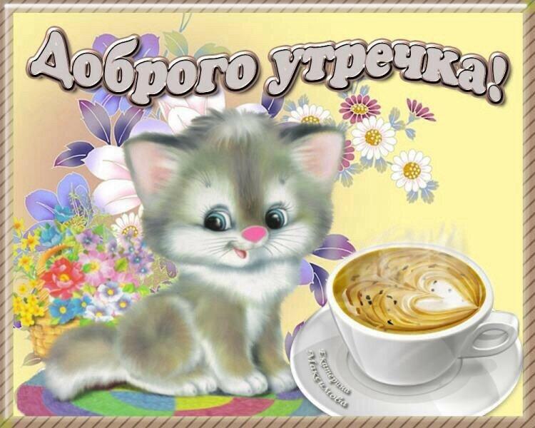 С добрым утром доченька картинки с животными