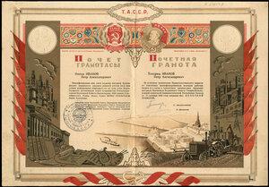 1943 г. Почетная грамота Татарской Автономной Советской Социалистической республики