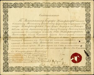 1857 Свидетельство о комиссионерстве по имению Их Императорских Высочеств князей Романовских купцу Г.С. Болотину.