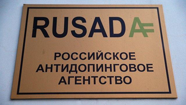 Кабмин утвердил новые правила снобжения деньгами РУСАДА