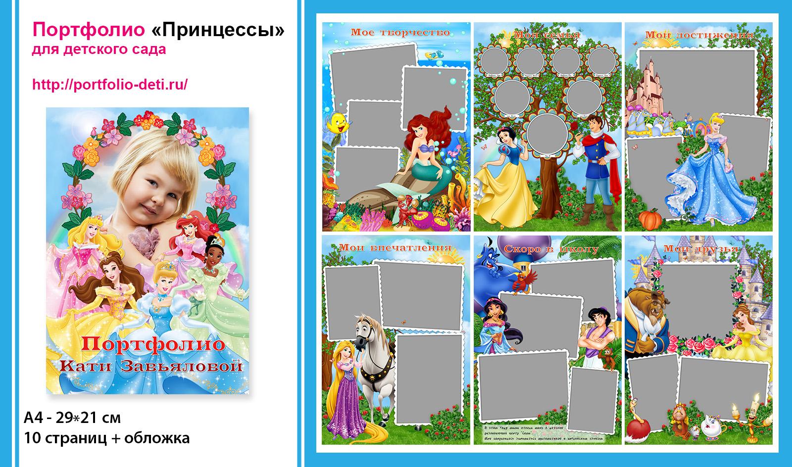 портфолио для девочки Принцессы portfolio-deti.ru