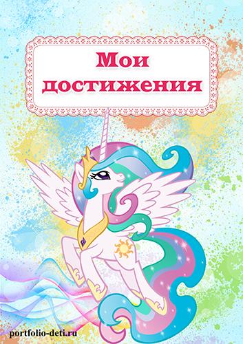 """Страница """"Мои достижения"""" портфолио для девочки Мой маленький пони portfolio-deti.ru"""