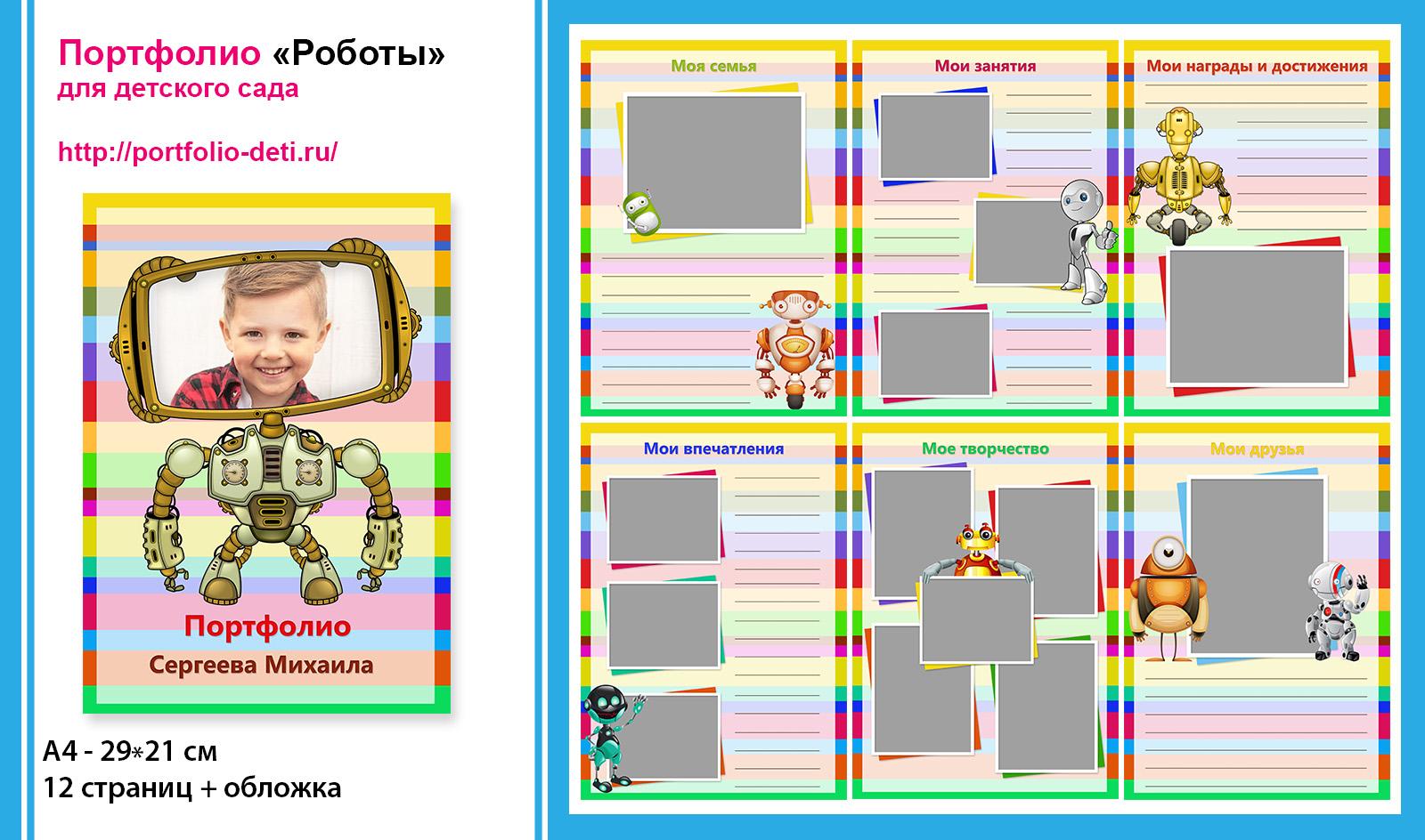 """Детское портфолио для мальчика """"Роботы"""""""