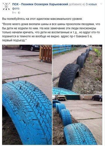 ПОХ позняки осокорки харьковский гвозди в шинах