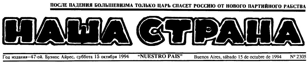 Наша страна (Буэнос-Айрес) - 19941015-N2305