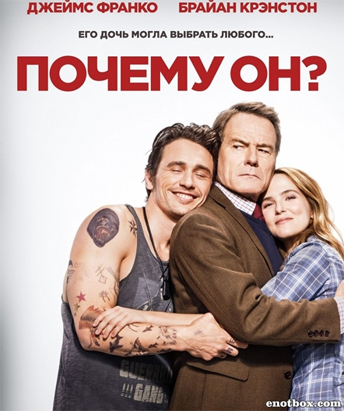 Почему он? / Why Him? (2016/WEB-DL/WEB-DLRip)