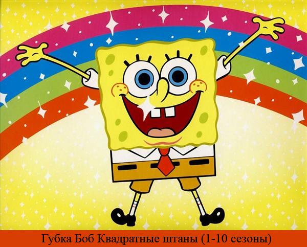 Губка Боб Квадратные штаны (1-10 сезоны) / SpongeBob SquarePants (1999-2017/WEB-DL/DVDRip/SATRip)