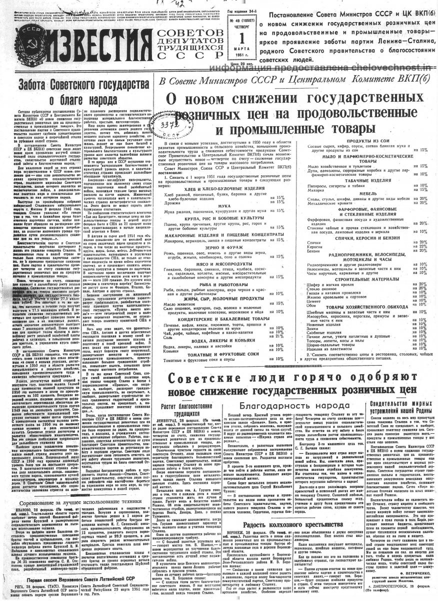 5. 1 марта 1951.jpg