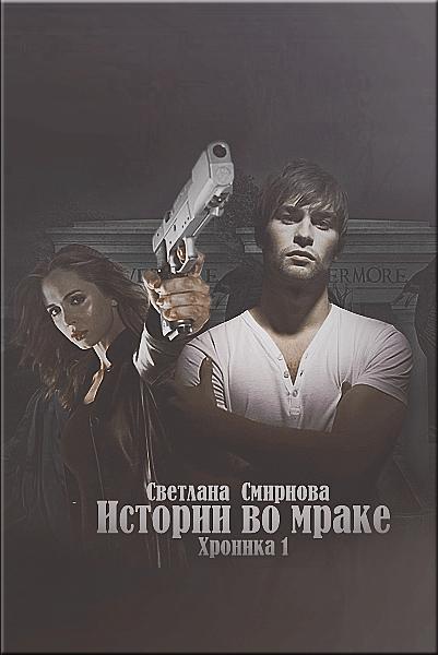 Светлана Смирнова Истории во мраке. Хроника 1