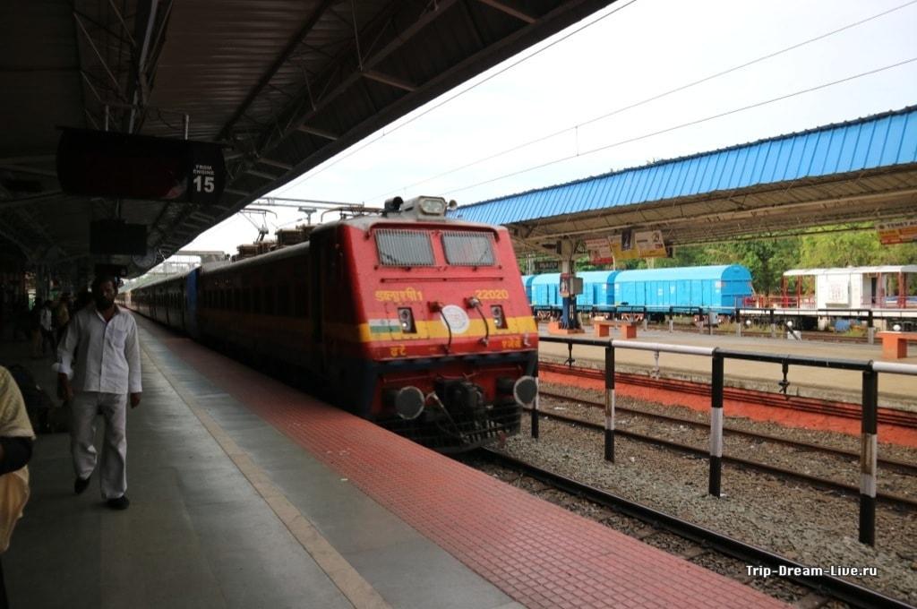 Прибытие поезда по-индийски