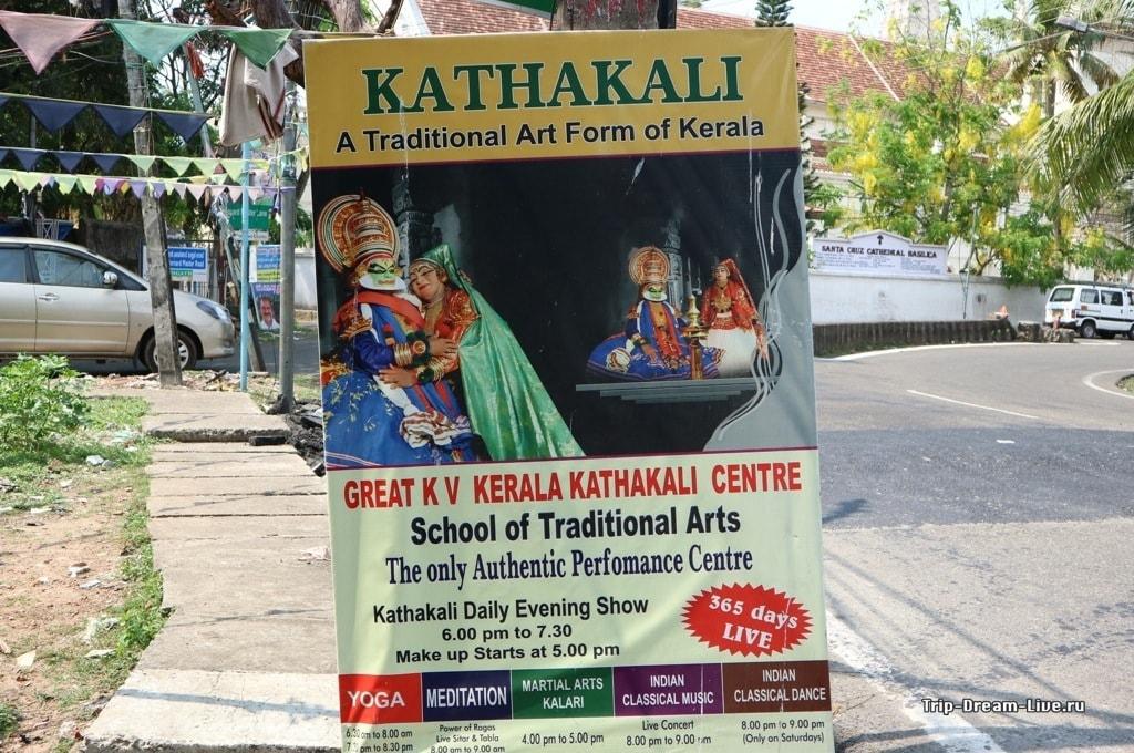 Расписание представлений в Kerala Kathakali Centre в Кочи