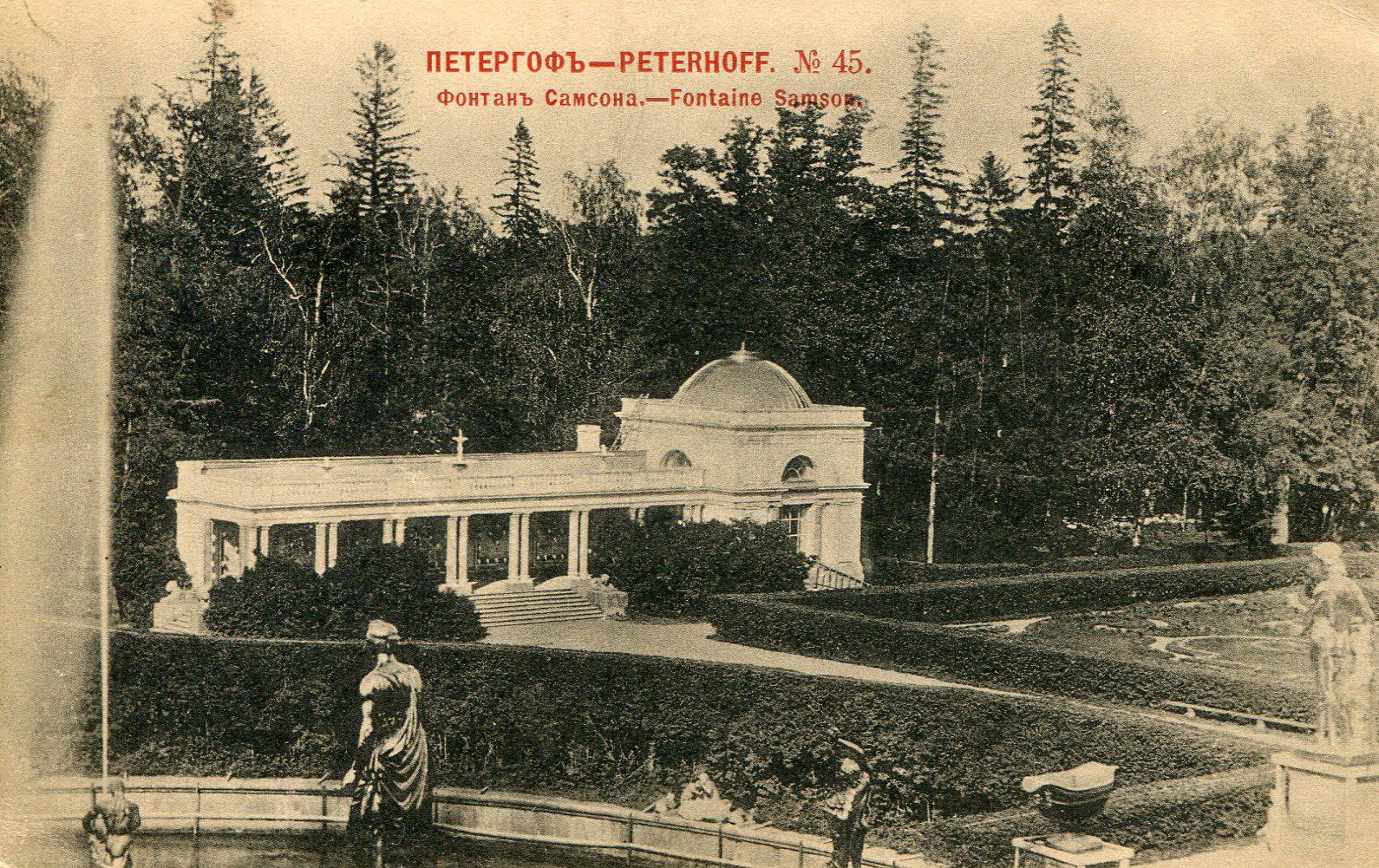 Восточные бани и фонтан «Самсона»