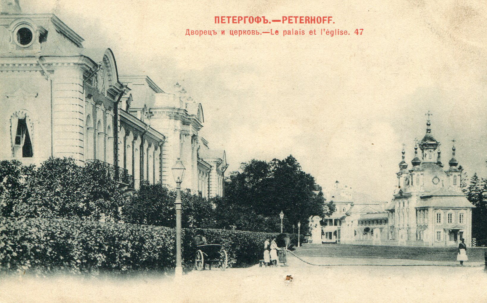 Дворец и церковь