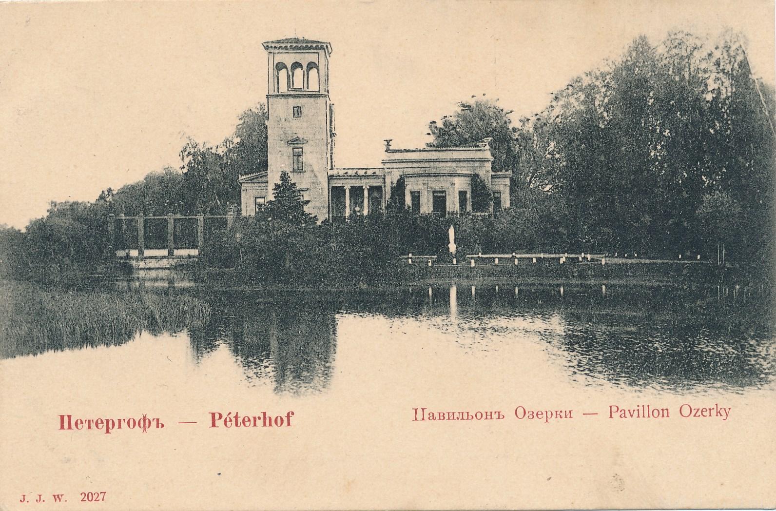 Павильон «Озерки»