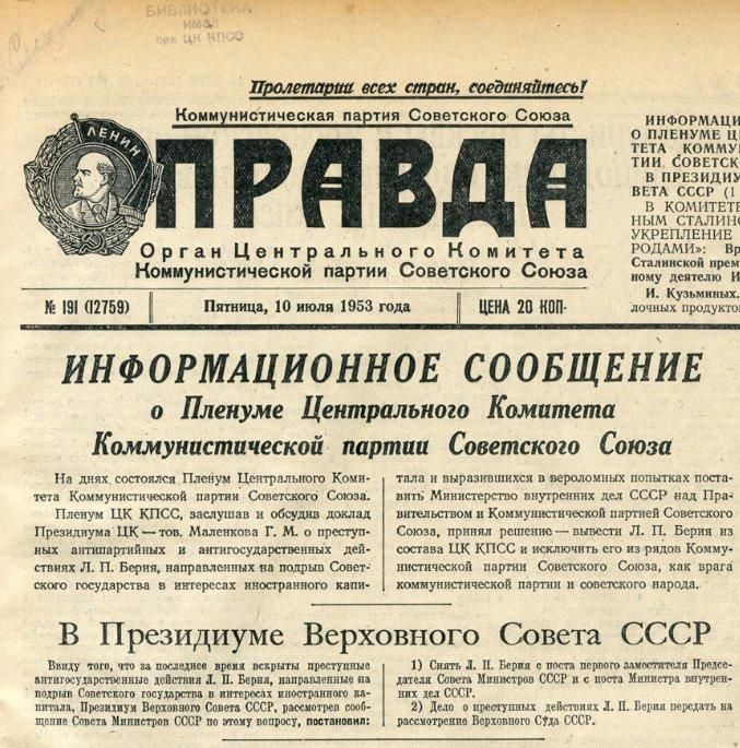 Великая страна СССР, Лаврентий Берия, арест