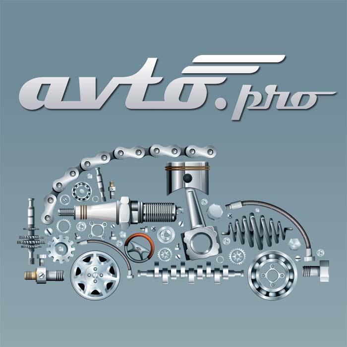AvtoPro Инновации 2018