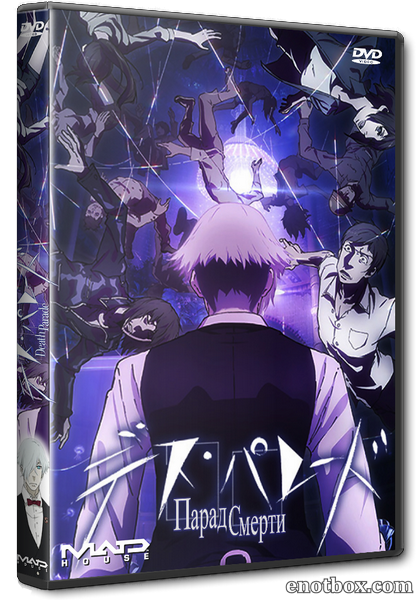 Парад Смерти / Death Parade / ЛМ [Onibaku Group] (2015/BDRip/720p)