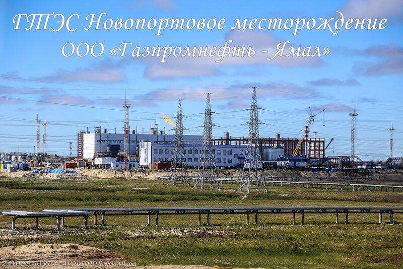 ГТЭС Новопортовое месторождение.jpg
