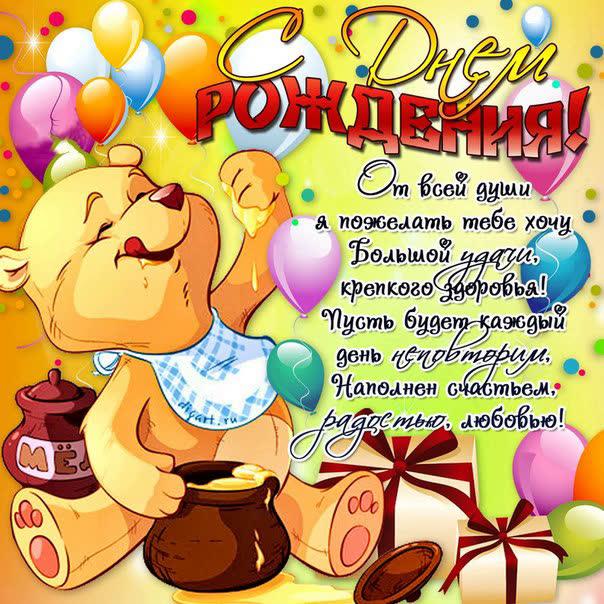 Поздравление с днем рождения 6 апреля