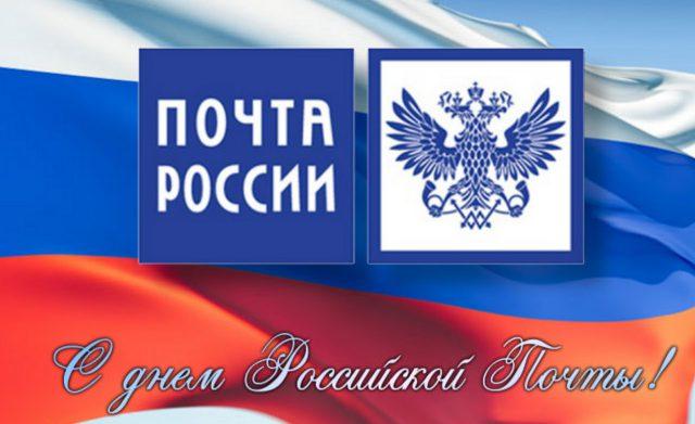 Открытки. С Днем Российской Почты! Флаг России