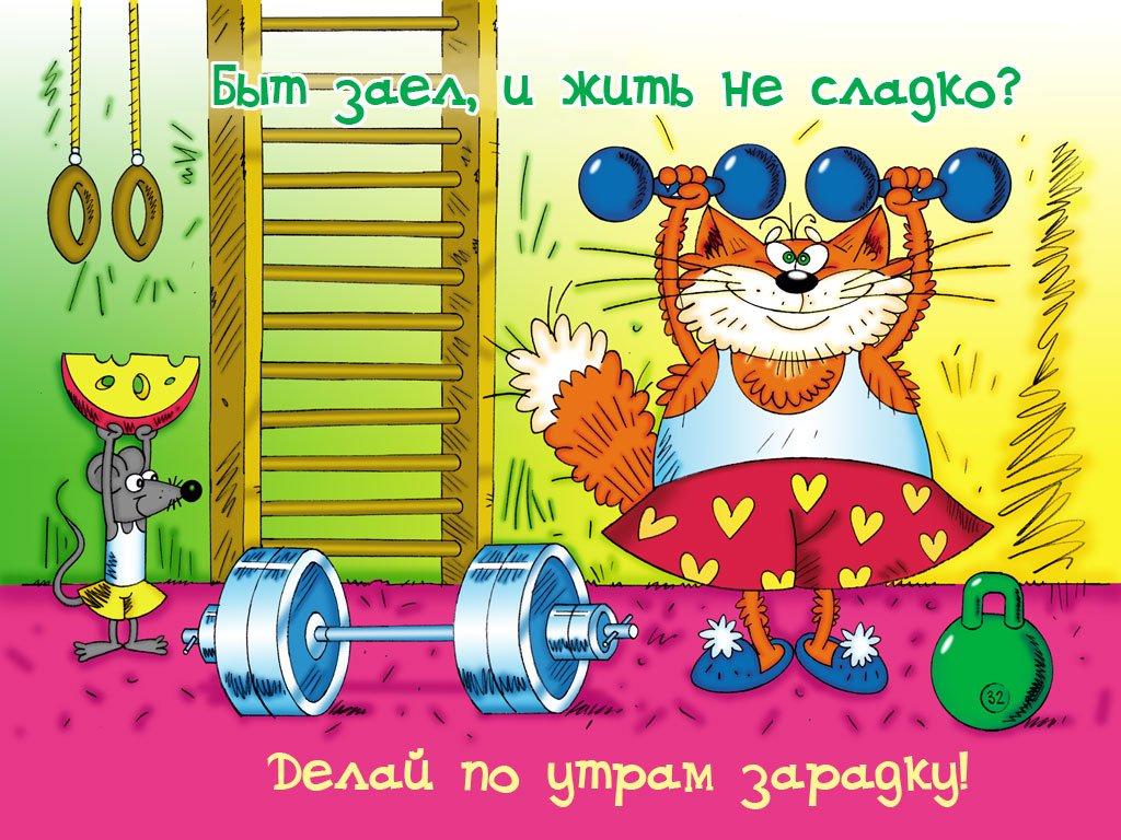 Открытка с днем физкультурника открытка