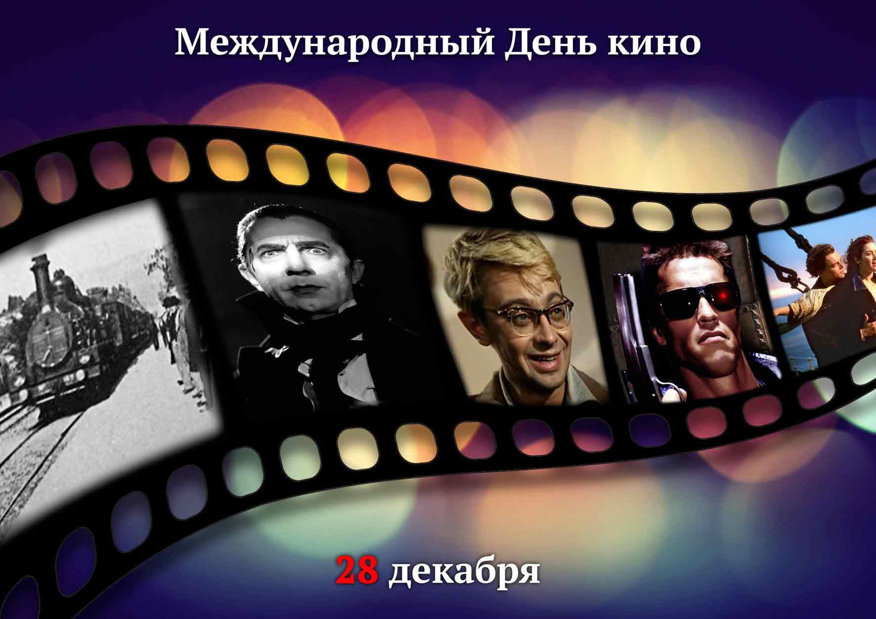 Открытка с международным днем кино, открытка для одноклассников