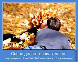 Осень делает слова теплее