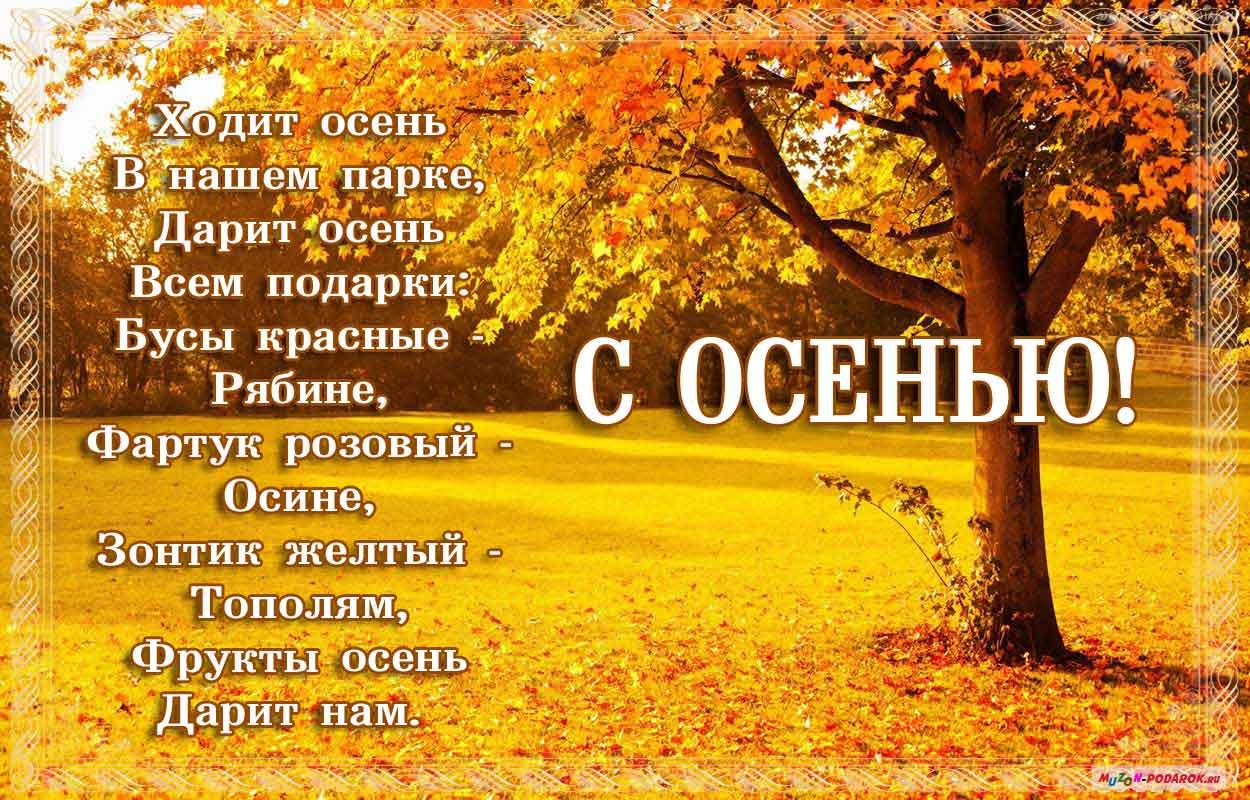 Стихи стихи на осень