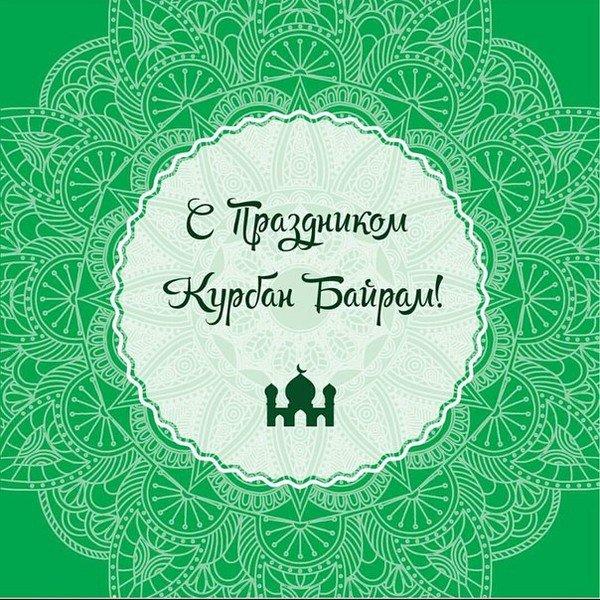 Открытки к Празднику Курбан-Байрам. С праздником поздравляем!