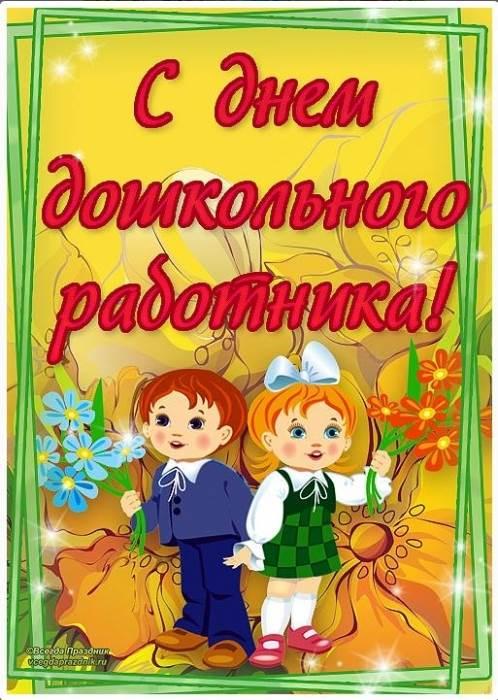 Открытка. С днем дошкольного работника! Малыши с букетами цветов открытки фото рисунки картинки поздравления