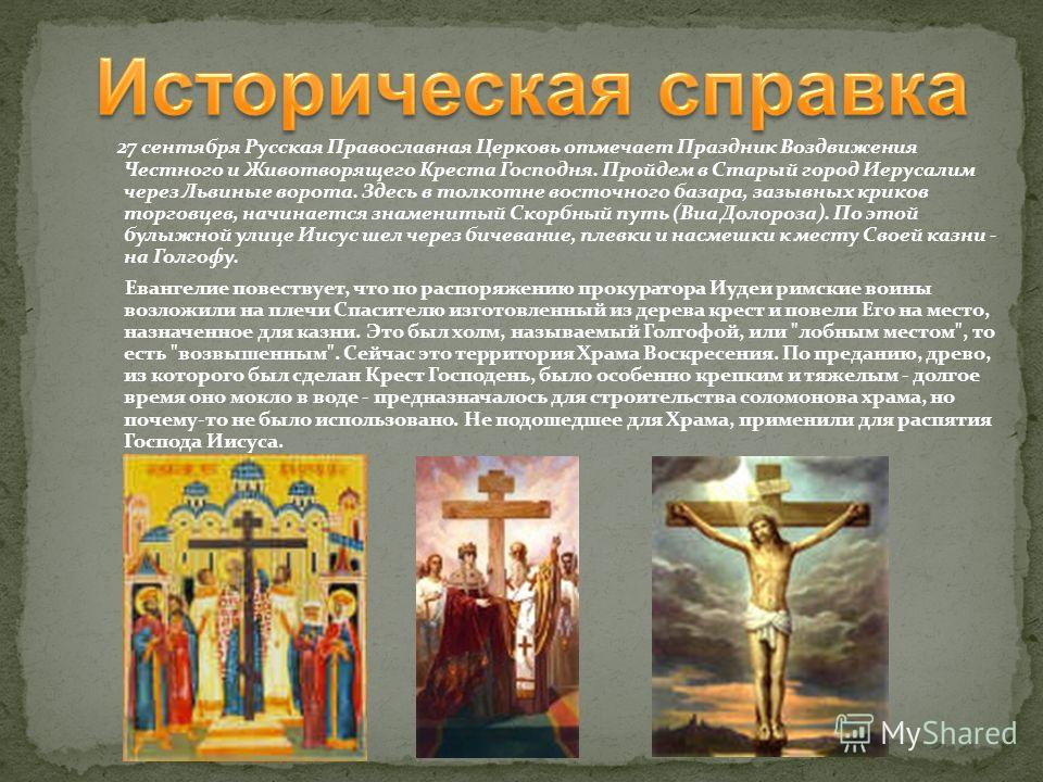 27 сентября - Воздвижение Креста Господня. Историческая справка