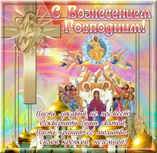 Воздвижение Креста Господня. С праздником!