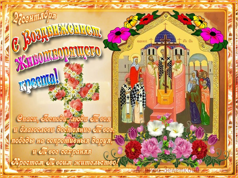 Смешные картинки, картинки к празднику воздвижение креста господня