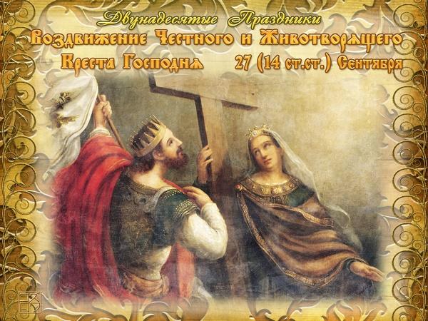 С праздником Воздвижения Честнаго и Животворящаго Креста открытки фото рисунки картинки поздравления
