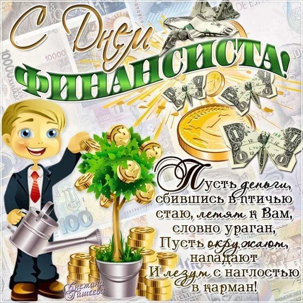 С днем финансиста! Пусть деньги сами лезут в карман открытки фото рисунки картинки поздравления