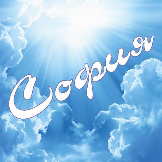 С Днем Ангела, София! Голубое солнечное небо открытки фото рисунки картинки поздравления