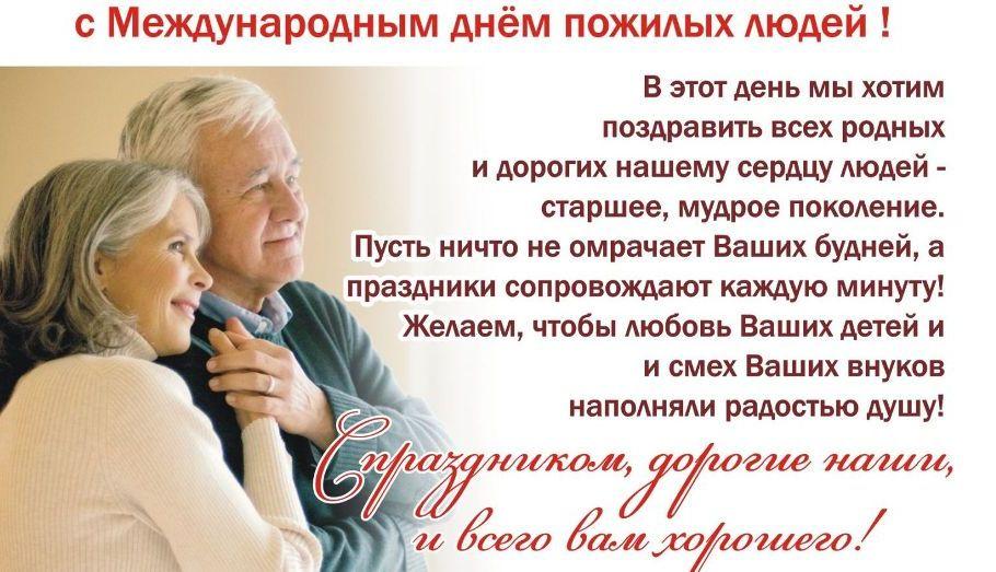 Открытка. С Днем пожилого человека! Пусть ничто не омрачает ваших будней