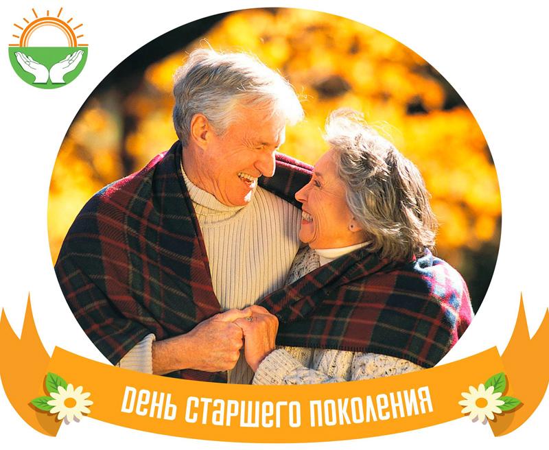 Открытки. 1 октября. С Днем пожилых людей! Осень открытки фото рисунки картинки поздравления
