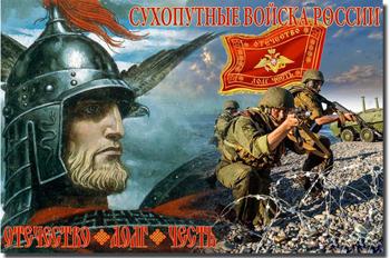Открытки. День сухопутных войск РФ. Поздравляем!