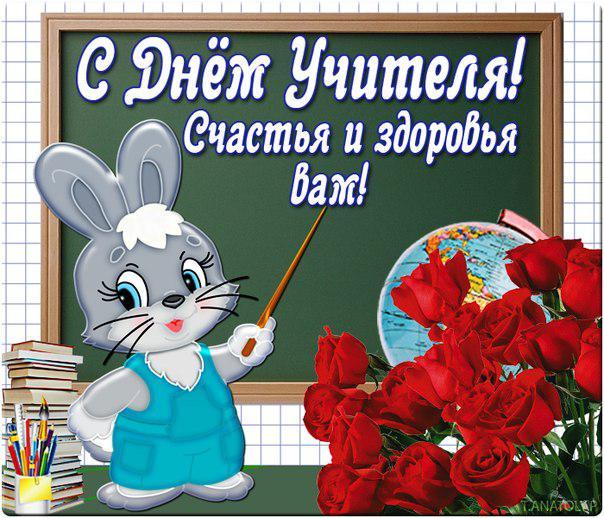 Открытка. С днем учителя! Счастья и здоровья Вам! открытки фото рисунки картинки поздравления