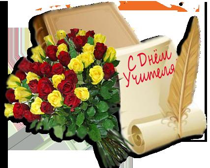 Открытки. День Учителя!  Букет красно-желтых роз открытки фото рисунки картинки поздравления